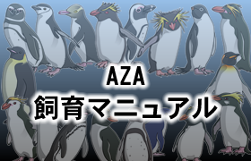 AZA飼育マニュアル研究