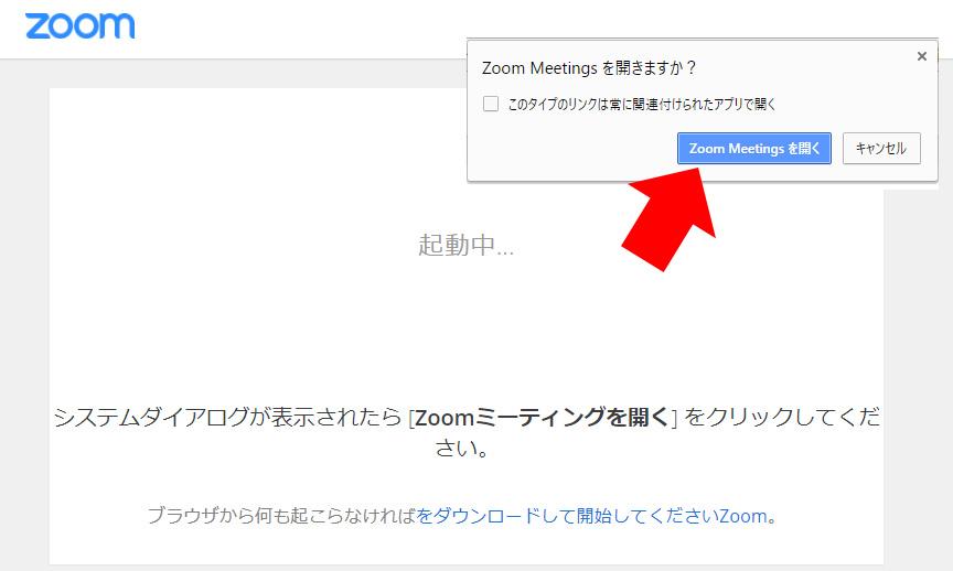 zoom ブラウザ から 参加